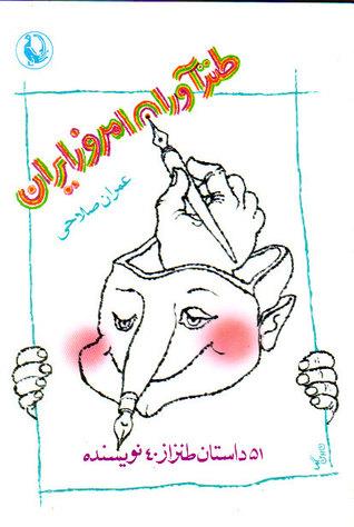 طنز آوران امروز ایران