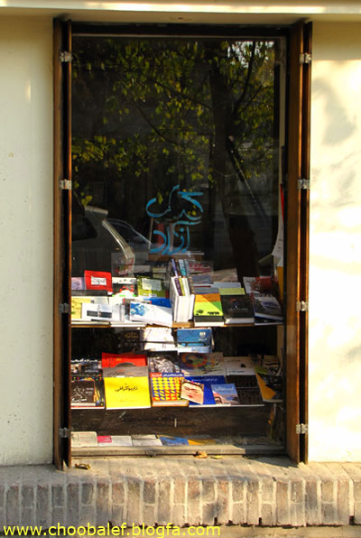 کتاب فروشی آزاد